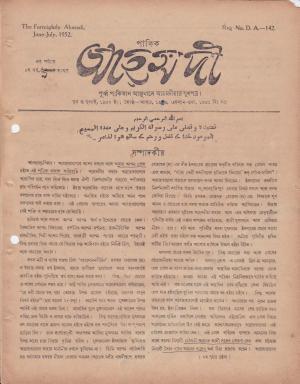 পাক্ষিক আহ্মদী - নব পর্যায় ০৫ বর্ষ | ১১তম ও ১২তম ও ১৩তম ও ১৪তম সংখ্যা | জুন ও জুলাই ১৯৫২ইং | The Fortnightly Ahmadi - New Vol: 05 Issue: 11 & 12 & 13 & 14 Date: June & July 1952
