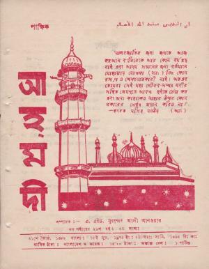 পাক্ষিক আহ্মদী - নব পর্যায় ২৯ বর্ষ | ৩য় সংখ্যা | ১৫ই জুন, ১৯৭৫ইং | The Fortnightly Ahmadi - New Vol: 29 Issue: 03 - Date: 15th June 1975