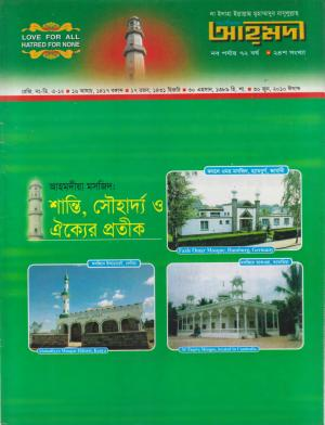 পাক্ষিক আহ্মদী - নব পর্যায় ৭২ বর্ষ   ২৪তম সংখ্যা   ৩০শে জুন ২১ম০ইং   The Fortnightly Ahmadi - New Vol: 72 Issue: 24 Date: 30th June 2010