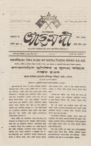 পাক্ষিক আহ্মদী - ১৩ বর্ষ | ৯বম সংখ্যা | ১৫ই মে ১৯৪৩ইং | The Fortnightly Ahmadi - Vol: 13 Issue: 09 Date: 15th May 1943