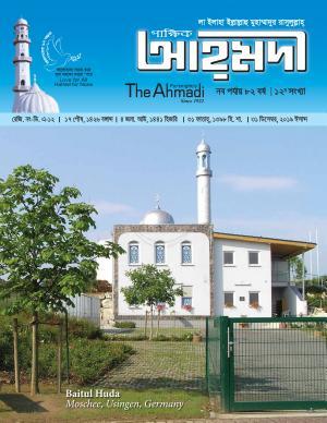 পাক্ষিক আহ্মদী - নব পর্যায় ৮২বর্ষ | ১২ম সংখ্যা | ৩১ ডিসেম্বর, ২০১৯ ঈসাব্দ | The Fortnightly Ahmadi - New Vol: 82 - Issue: 12 - Date: 31st December 2019