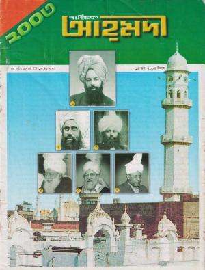 পাক্ষিক আহ্মদী - নব পর্যায় ৬৫বর্ষ | ২৩তম সংখ্যা | ১৫ই জুন ২০০৩ইং | The Fortnightly Ahmadi - New Vol: 65 Issue: 23 Date: 15th June 2003