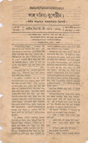 আহ্মদীয়া বুলেটীন - ০১ বর্ষ | ৪র্থ সংখ্যা | ১৯২২ইং | Ahmadiyya Bulletin - Vol: 01 Issue: 04 Date: 1922