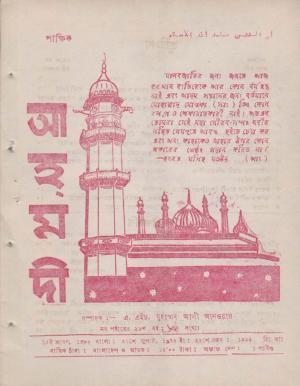 পাক্ষিক আহ্মদী - নব পর্যায় ২৯ বর্ষ | ৬ষ্ঠ সংখ্যা | ৩১শে জুলাই, ১৯৭৫ইং | The Fortnightly Ahmadi - New Vol: 29 Issue: 06 - Date: 31st July 1975