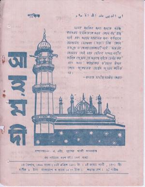 পাক্ষিক আহ্মদী - নব পর্যায় ৩৪ বর্ষ | ২৩তম সংখ্যা | ১৫ই এপ্রিল, ১৯৮১ইং | The Fortnightly Ahmadi - New Vol: 34 Issue: 23 - Date: 15th April 1981