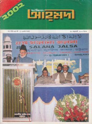 পাক্ষিক আহ্মদী - নব পর্যায় ৬৪বর্ষ | ১৬তম সংখ্যা | ২৮শে ফেব্রুয়ারী ২০০২ইং | The Fortnightly Ahmadi - New Vol: 64 Issue: 16 Date: 28th Feb 2002