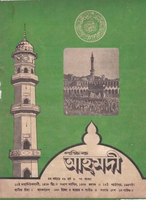 পাক্ষিক আহ্মদী - নব পর্যায় ৫৯ বর্ষ | ৭ম সংখ্যা | ১৫ই অক্টোবর ১৯৯৭ইং | The Fortnightly Ahmadi - New Vol: 59 Issue: 07 Date: 15th October 1997