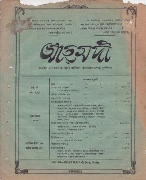 পাক্ষিক আহ্মদী - ০৬ বর্ষ | ৯বম সংখ্যা | সেপ্টেম্বর ১৯৩৬ইং | The Fortnightly Ahmadi - Vol: 06 Issue: 09 Date: September 1936