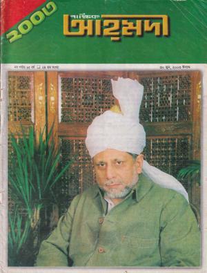 পাক্ষিক আহ্মদী - নব পর্যায় ৬৫বর্ষ | ২৪তম সংখ্যা | ৩০শে জুন ২০০৩ইং | The Fortnightly Ahmadi - New Vol: 65 Issue: 24 Date: 30th June 2003