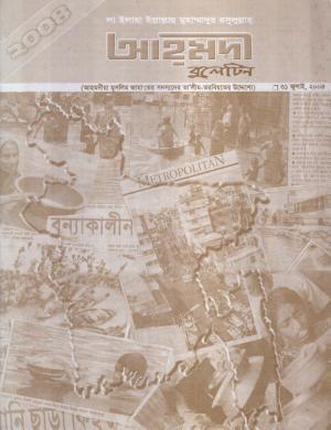 আহ্মদীয়া বুলেটীন - ০১ বর্ষ | ৮ম সংখ্যা | ৩১শে জুলাই ২০০৪ইং | Ahmadiyya Bulletin - Vol: 01 Issue: 08 Date: 31st July 2004