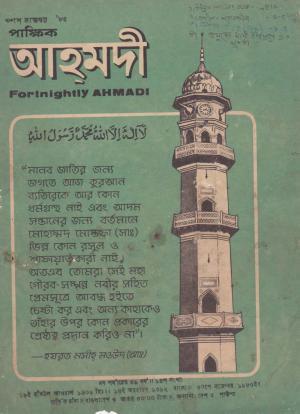 পাক্ষিক আহ্মদী - নব পর্যায় ৩৯ বর্ষ | ১৪তম সংখ্যা । ৩০শে নভেম্বর ১৯৮৫ইং | The Fortnightly Ahmadi - New Vol: 39 Issue: 14 Date: 30th November 1985