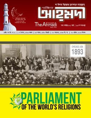 পাক্ষিক আহ্মদী - নব পর্যায় ৮১বর্ষ | ২০তম সংখ্যা | ৩০ এপ্রিল, ২০১৯ইং | The Fortnightly Ahmadi - New Vol: 81 - Issue: 20 - Date: 30th April 2019