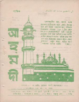 পাক্ষিক আহ্মদী - নব পর্যায় ২৯ বর্ষ | ৫ম সংখ্যা | ১৫ই জুলাই, ১৯৭৫ইং | The Fortnightly Ahmadi - New Vol: 29 Issue: 05 - Date: 15th July 1975