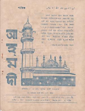 পাক্ষিক আহ্মদী - নব পর্যায় ৩৪ বর্ষ | ২২তম সংখ্যা | ৩১শে মার্চ, ১৯৮১ইং | The Fortnightly Ahmadi - New Vol: 34 Issue: 22 - Date: 31st March 1981