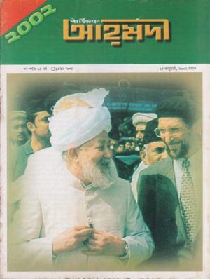 পাক্ষিক আহ্মদী - নব পর্যায় ৬৪বর্ষ | ১৩তম সংখ্যা | ১৫ই জানুয়ারী ২০০২ইং | The Fortnightly Ahmadi - New Vol: 64 Issue: 13 Date: 15th January 2002