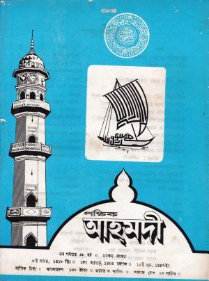 পাক্ষিক আহ্মদী - নব পর্যায় ৫৮ বর্ষ | ২৩তম সংখ্যা | ১৫ই জুন ১৯৯৭ইং | The Fortnightly Ahmadi - New Vol: 58 Issue: 23 Date: 15th June 1997