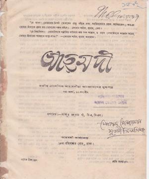 পাক্ষিক আহ্মদী - ০৭ বর্ষ | ১ম সূচী সংখ্যা | 1937ইং | The Fortnightly Ahmadi - Vol: 07 Issue: Index 01 Date: 1937