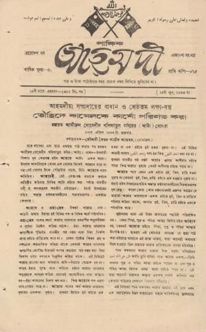 পাক্ষিক আহ্মদী - ১৩ বর্ষ | ১১তম সংখ্যা | ১৫ই জুন ১৯৪৩ইং | The Fortnightly Ahmadi - Vol: 13 Issue: 11 Date: 15th June 1943