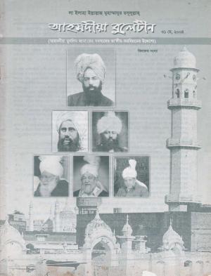 আহ্মদীয়া বুলেটীন - ০১ বর্ষ | ৪র্থ সংখ্যা | ৩১শে মে ২০০৪ইং | Ahmadiyya Bulletin - Vol: 01 Issue: 04 Date: 31st May 2004