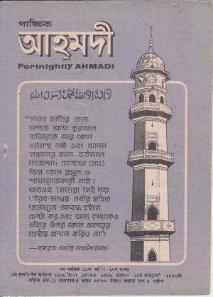 পাক্ষিক আহ্মদী - নব পর্যায় ৩৯ বর্ষ | ১৭তম সংখ্যা । ১৫ই জানুয়ারী ১৯৮৬ইং | The Fortnightly Ahmadi - New Vol: 39 Issue: 17 Date: 15th January 1986