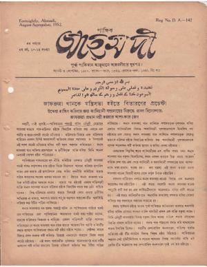 পাক্ষিক আহ্মদী - নব পর্যায় ০৫ বর্ষ | ১৫তম ও ১৬তম ও ১৭তম ও ১৮তম সংখ্যা | আগস্ট ও সেপ্টেম্বর ১৯৫২ইং | The Fortnightly Ahmadi - New Vol: 05 Issue: 15 & 16 & 17 & 18 Date: August September 1952