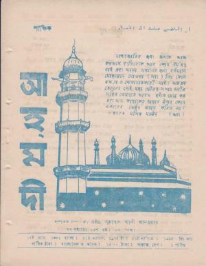 পাক্ষিক আহ্মদী - নব পর্যায় ২৯ বর্ষ | ৮ম সংখ্যা | ৩১শে আগস্ট, ১৯৭৫ইং | The Fortnightly Ahmadi - New Vol: 29 Issue: 08 - Date: 31st August 1975