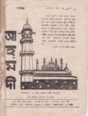 পাক্ষিক আহ্মদী - নব পর্যায় ৩৫ বর্ষ | ১ম সংখ্যা | ১৫ই মে, ১৯৮১ইং | The Fortnightly Ahmadi - New Vol: 35 Issue: 01 - Date: 15th May 1981