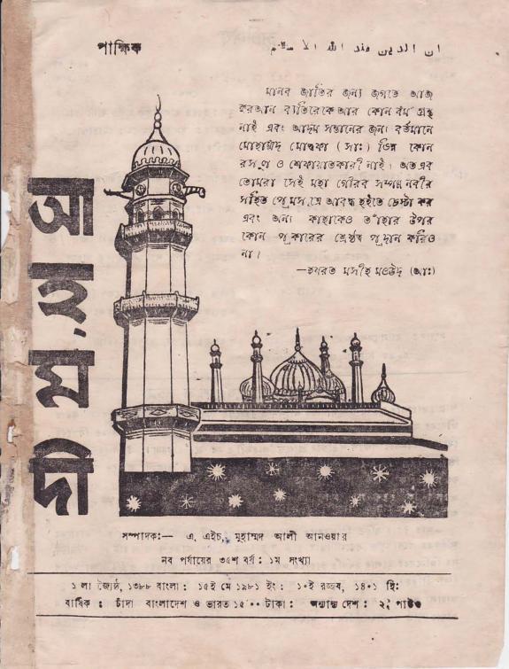 পাক্ষিক আহ্মদী - নব পর্যায় ৩৫ বর্ষ   ১ম সংখ্যা   ১৫ই মে, ১৯৮১ইং   The Fortnightly Ahmadi - New Vol: 35 Issue: 01 - Date: 15th May 1981