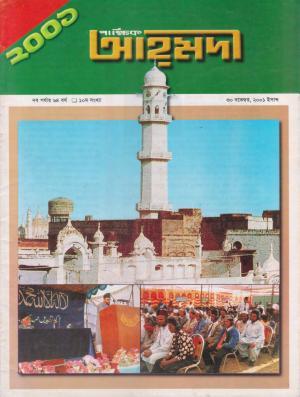 পাক্ষিক আহ্মদী - নব পর্যায় ৬৪বর্ষ | ১০ম সংখ্যা | ৩০শে নভেম্বর ২০০১ইং | The Fortnightly Ahmadi - New Vol: 64 Issue: 10 Date: 30th November 2001