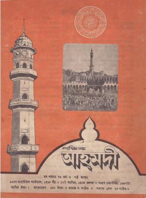 পাক্ষিক আহ্মদী - নব পর্যায় ৫৯ বর্ষ | ৬ষ্ঠ সংখ্যা | ৩০শে সেপ্টেম্বর ১৯৯৭ইং | The Fortnightly Ahmadi - New Vol: 59 Issue: 06 Date: 30th September 1997