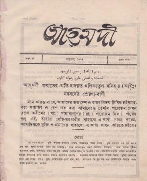 পাক্ষিক আহ্মদী - ০৭ বর্ষ | ১ম সংখ্যা | জানুয়ারী ১৯৩৭ইং | The Fortnightly Ahmadi - Vol: 07 Issue: 01 Date: January 1937