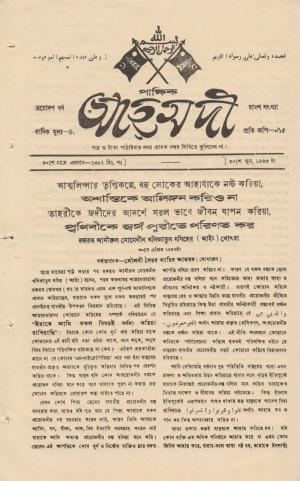 পাক্ষিক আহ্মদী - ১৩ বর্ষ | ১২তম সংখ্যা | ৩০শে জুন ১৯৪৩ইং | The Fortnightly Ahmadi - Vol: 13 Issue: 12 Date: 30th June 1943