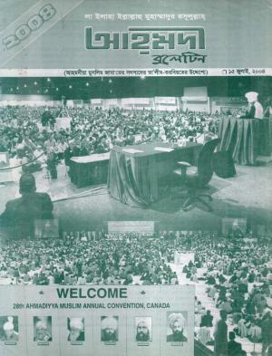 আহ্মদীয়া বুলেটীন - ০১ বর্ষ | ৭ম সংখ্যা | ১৫ই জুলাই ২০০৪ইং | Ahmadiyya Bulletin - Vol: 01 Issue: 07 Date: 15th July 2004