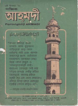 পাক্ষিক আহ্মদী - নব পর্যায় ৩৯ বর্ষ | ১৫তম সংখ্যা । ১৫ই ডিসেম্বর ১৯৮৫ইং | The Fortnightly Ahmadi - New Vol: 39 Issue: 15 Date: 15th December 1985