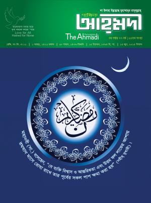 পাক্ষিক আহ্মদী - নব পর্যায় ৭৭বর্ষ । ২৩তম সংখ্যা । ১৫ই জুন, ২০১৫ইং | The Fortnightly Ahmadi - New Vol: 77 - Issue: 23 - Date: 15th June 2015