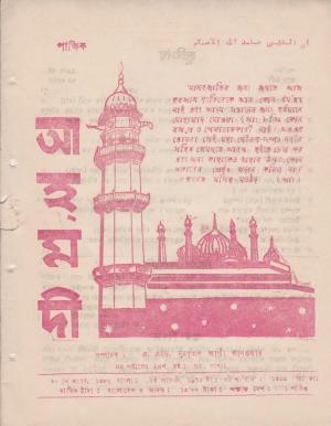 পাক্ষিক আহ্মদী - নব পর্যায় ২৯ বর্ষ | ৭ম সংখ্যা | ১৫ই আগস্ট, ১৯৭৫ইং | The Fortnightly Ahmadi - New Vol: 29 Issue: 07 - Date: 15th August 1975
