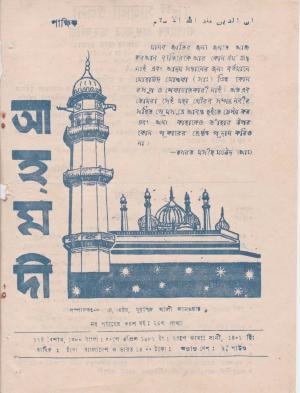 পাক্ষিক আহ্মদী - নব পর্যায় ৩৪ বর্ষ | ২৪তম সংখ্যা | ৩০শে এপ্রিল, ১৯৮১ইং | The Fortnightly Ahmadi - New Vol: 34 Issue: 24 - Date: 30th April 1981