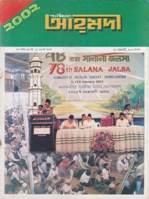 পাক্ষিক আহ্মদী - নব পর্যায় ৬৪বর্ষ | ১৫তম সংখ্যা | ১৫ই ফেব্রুয়ারী ২০০২ইং | The Fortnightly Ahmadi - New Vol: 64 Issue: 15 Date: 15th Feb 2002