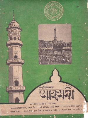 পাক্ষিক আহ্মদী - নব পর্যায় ৫৯ বর্ষ | ৮ম সংখ্যা | ৩১শে অক্টোবর ১৯৯৭ইং | The Fortnightly Ahmadi - New Vol: 59 Issue: 08 Date: 31st October 1997