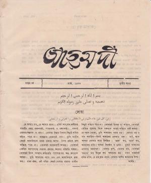 পাক্ষিক আহ্মদী - ০৭ বর্ষ | ৩য় সংখ্যা | মার্চ ১৯৩৭ইং | The Fortnightly Ahmadi - Vol: 07 Issue: 03 Date: March 1937