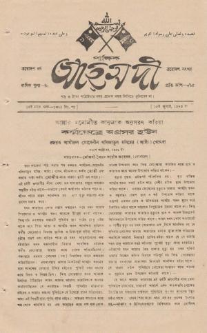 পাক্ষিক আহ্মদী - ১৩ বর্ষ | ১৩তম সংখ্যা | ১৫ই জুলাই ১৯৪৩ইং | The Fortnightly Ahmadi - Vol: 13 Issue: 13 Date: 15th July 1943