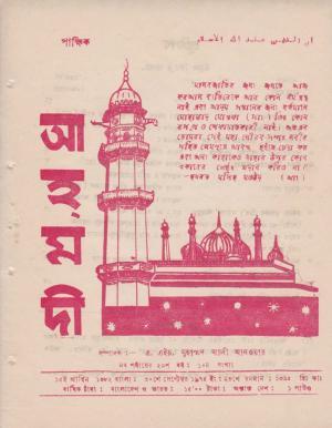 পাক্ষিক আহ্মদী - নব পর্যায় ২৯ বর্ষ | ১০তম সংখ্যা | ৩০শে সেপ্টেম্বর, ১৯৭৫ইং | The Fortnightly Ahmadi - New Vol: 29 Issue: 10 - Date: 30th September 1975
