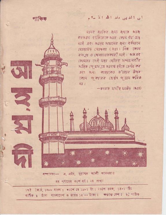 পাক্ষিক আহ্মদী - নব পর্যায় ৩৫ বর্ষ   ২য় সংখ্যা   ৩১শে মে, ১৯৮১ইং   The Fortnightly Ahmadi - New Vol: 35 Issue: 02 - Date: 31st May 1981