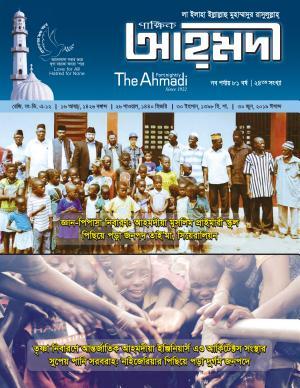 পাক্ষিক আহ্মদী - নব পর্যায় ৮১বর্ষ | ২৪তম সংখ্যা | ৩০ জুন ২০১৯ইং | The Fortnightly Ahmadi - New Vol: 81 - Issue: 24 - Date: 30th Jun 2019