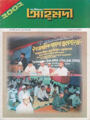 পাক্ষিক আহ্মদী - নব পর্যায় ৬৪বর্ষ | ১৭তম সংখ্যা | ১৫ই মার্চ ২০০২ইং | The Fortnightly Ahmadi - New Vol: 64 Issue: 17 Date: 15th Mar 2002