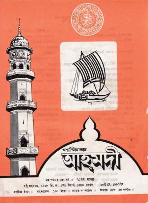 পাক্ষিক আহ্মদী - নব পর্যায় ৫৮ বর্ষ | ২১তম সংখ্যা | ১৫ই মে ১৯৯৭ইং | The Fortnightly Ahmadi - New Vol: 58 Issue: 21 Date: 15th May 1997