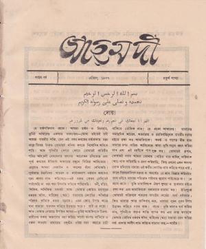 পাক্ষিক আহ্মদী - ০৭ বর্ষ | ৪র্থ সংখ্যা | এপ্রিল ১৯৩৭ইং | The Fortnightly Ahmadi - Vol: 07 Issue: 04 Date: April 1937