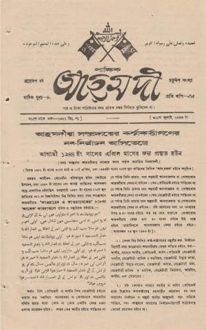 পাক্ষিক আহ্মদী - ১৩ বর্ষ | ১৪তম সংখ্যা | ৩১শে জুলাই ১৯৪৩ইং | The Fortnightly Ahmadi - Vol: 13 Issue: 14 Date: 31st July 1943