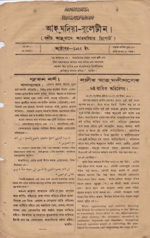 আহ্মদীয়া বুলেটীন - ০২ বর্ষ | ১ম সংখ্যা | অক্টোবর ১৯২২ইং | Ahmadiyya Bulletin - Vol: 02 Issue: 01 Date: October 1922