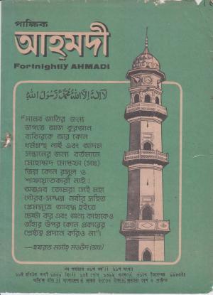 পাক্ষিক আহ্মদী - নব পর্যায় ৩৯ বর্ষ | ১৬তম সংখ্যা । ৩১শে ডিসেম্বর ১৯৮৫ইং | The Fortnightly Ahmadi - New Vol: 39 Issue: 16 Date: 31st December 1985
